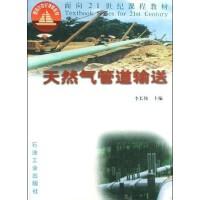 【旧书二手书8成新】天然气管道输送 李长俊 石油工业出版社 9787502131630