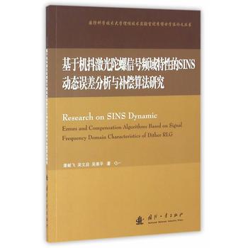 基于机抖激光陀螺信号频域特性的SINS动态误差分析与补偿算法研究 潘献飞,吴文启,吴美平 9787118101737