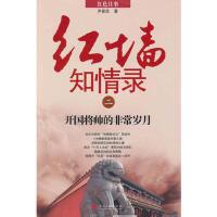 【二手书8成新】红墙知情录二 ―开国将帅的常岁月 尹家民 当代中国出版社