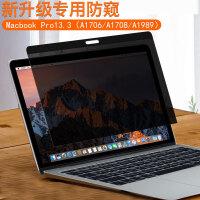 苹果笔记本电脑macbook防窥膜air13屏幕pro保护贴膜13.3寸15.4英寸隐私防抗蓝光 Macbook Pr