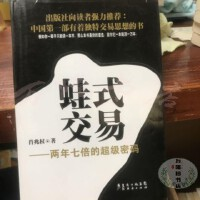 【二手旧书9成新】蛙式交易:两年七倍的超级密码 /肖兆权 广东经济出版社有限公司ld