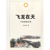 【二手旧书8成新】飞龙在天 中国美国 王天玺 9787505138421 红旗出版社