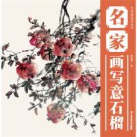 【二手旧书9成新】 中国画技法丛书 名家画写意石榴 曹瑞华 北京工艺美术出版社 9787514003093