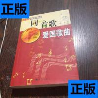 【二手旧书9成新】同一首歌:爱国歌曲 /孟欣、何悦 现代出版社
