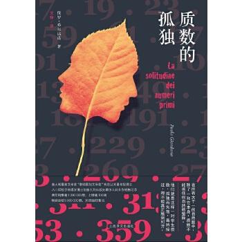 质数的孤独(pdf+txt+epub+azw3+mobi电子书在线阅读下载)