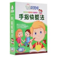 正版 幼儿童手指快算法DVD少儿数学算术心算教育学习速算教材光盘碟片