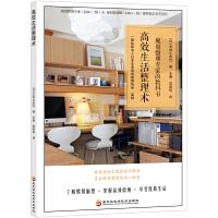 黑龙江科技:高效生活整理术:规划整理专家的教科书
