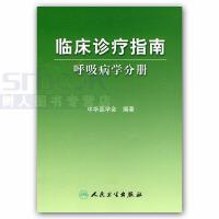 临床诊疗指南 呼吸病学分册中华医学会 不以定价销售已售价为准介意者勿购