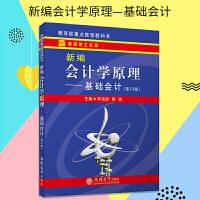 立信会计:新编会计学原理――基础会计(第20版)