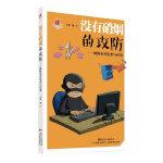 没有硝烟的攻防——网络安全技术与应用(高新技术科普丛书 第4辑)