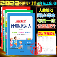 阳光同学默写小达人四年级上册英语人教版PEP版2021秋小学4年级上册英语同步专项训练