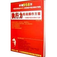 执行力实战操作方案6VCD 2书 姜汝祥
