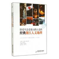 给爱生活爱旅行的人看的经典浙江人文地理