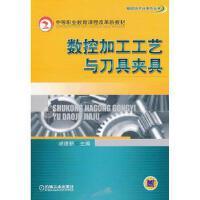 [二手旧书9成新]数控加工工艺与刀具夹具,胡建新,机械工业出版社, 9787111287353