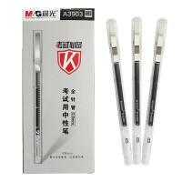 晨光A3903中性笔 0.5mm黑色水笔 全针管考试笔 办公签字笔 12支装