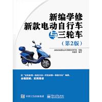 新编学修新款电动自行车与三轮车(第2版)(电子书)