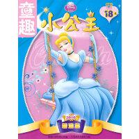 童趣小公主精选集:优雅灰姑娘(赠送超值精美礼物)