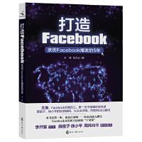 打造Facebook――亲历Facebook爆发的5年