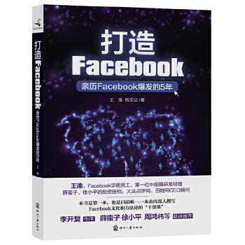打造Facebook——亲历Facebook爆发的5年