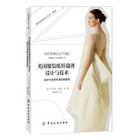 英国服装纸样裁剪设计与技术――成衣与创意作品经典案例