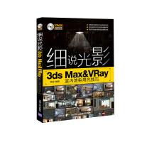 细说光影――3ds Max&VRay室内渲染用光技巧