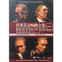 正版 克劳迪奥・阿巴多指挥柏林爱乐乐团:贝多芬交响曲全集(4DVD+Bonus 珍藏版)