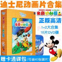 正版米奇妙妙屋dvd幼儿童迪士尼英语英文原版动画片光盘动漫碟片