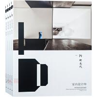 室内设计师 杂志 订阅2020年或2019年 D03 室内设计杂志