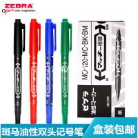 ZEBRA斑马牌MCF油性记号笔 斑马mo-120小双头记号笔 12色1盒10支