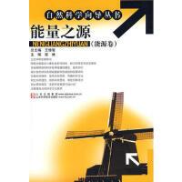 【二手书8成新】能量之源(能源卷 程林 山东科学技术出版社