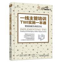 【二手旧书9成新】一线主管培训TWI实施一本通:营造技能为本的文化机械