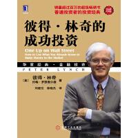 彼得・林奇的成功投资(修订版)