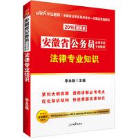 中公2016安徽省公务员考试用书专业教材法律专业知识最新版