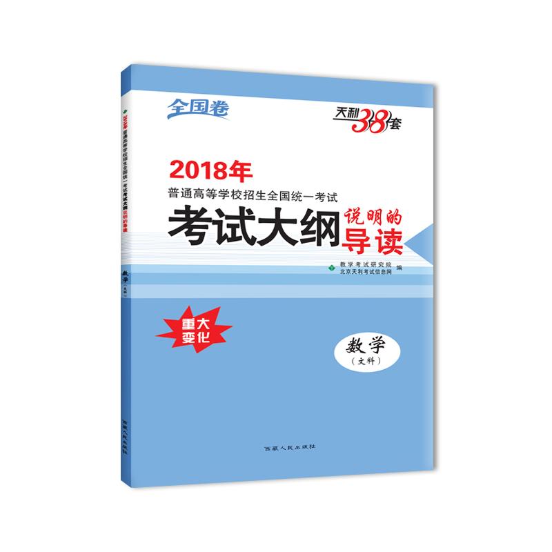 天利38套 2018年考试大纲说明的导读--数学(文科)