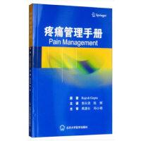 疼痛管理手册