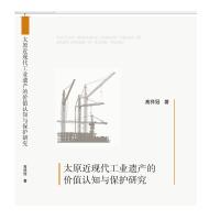 太原近现代工业遗产的价值认知与保护研究