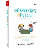 正版 白话强化学习与PyTorch 深度学习框架PyTorch基础入门书籍 Pytorch框架知识 深度强化学习常用算法