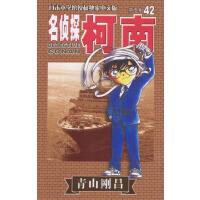 名侦探柯南42-第五辑