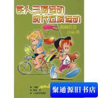 【旧书二手书9成新】铁人三项运动 现代五项运动(10)――奥林匹克少儿小丛书 /[希腊