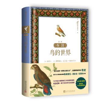 【XSM】布封:鸟的世界(第三册) 【法】布封,【法】弗朗索瓦-尼古拉·马蒂内 等绘 人民文学出版社9787020118502 亲,正版图书,欢迎购买哦!咨询电话:18500558306