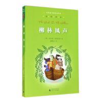 柳林风声/经典阅读指导版