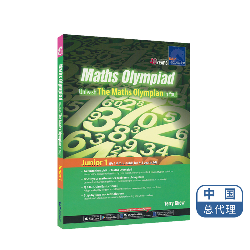 SAP Maths Olympiad Junior 1 奥林匹克数学 奥数 数学奥林匹克 基础级别 小学一二年级 新加坡教辅新亚出版社 儿童英文原版进口图书 知识点:制表格 速度问题 奇数等等  7-8岁适用