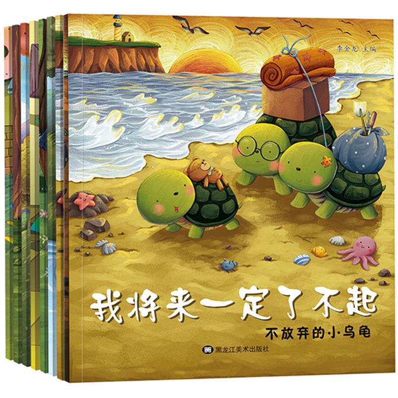 我将来一定了不起 全8册 0-3-6岁儿童绘图画书励志情商绘本睡前小故事启蒙早教认知书籍 亲子共读漫画畅销图书 培养孩子自信的绘本