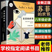 苏菲的世界 作家出版社 乔斯坦・贾德(新版)精美装书籍 未删减完整版