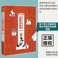 紫云文心:每个青少年都应该读的中国历史故事:隋唐