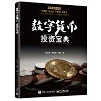 电子工业:数字货币投资宝典