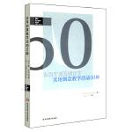实用创意教学活动50种 正版 华东师范大学出版社