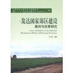 发达国家郊区建设案例与政策研究