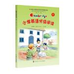 小学英语分级阅读(二级B)