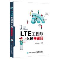 LTE工程师入场考题解析